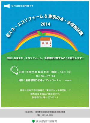 「省エネ・エコリフォーム東京の木・多摩産材展」