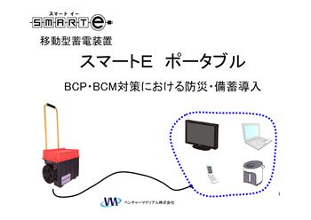移動型蓄電装置「smart-e」ポータブル